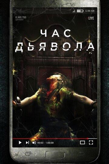 Постер Час очищения 2019