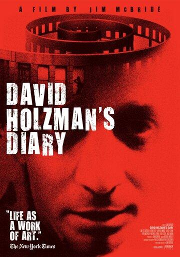 Дневник Дэвида Гольцмана (1967)