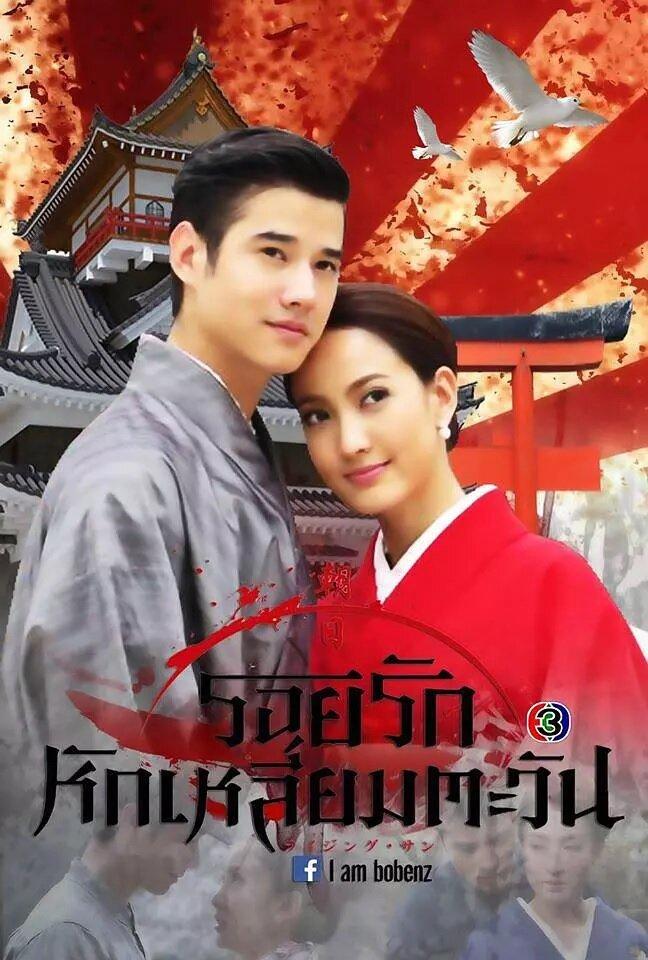 1252395 - Восходящее солнце: Любовь, затмившая солнце ✦ 2014 ✦ Таиланд