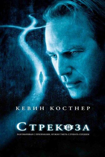 Фильм Стрекоза