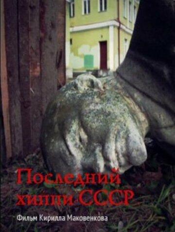 Фильм Последний хиппи СССР