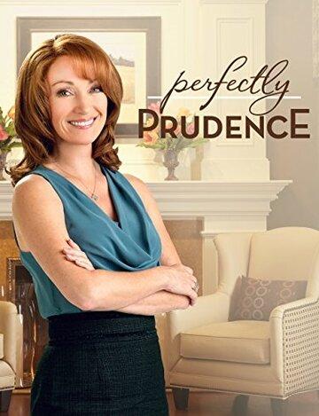 Вполне осмотрительный (Perfectly Prudence)