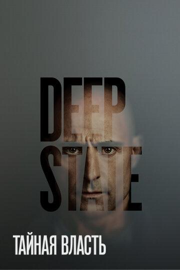 Тайная власть 1,2 сезон все серии
