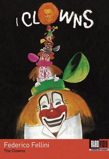 Клоуны (ТВ)