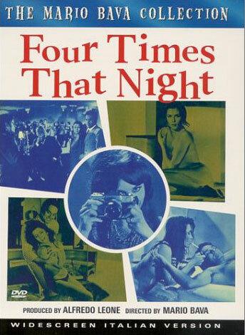 Четыре раза той ночью