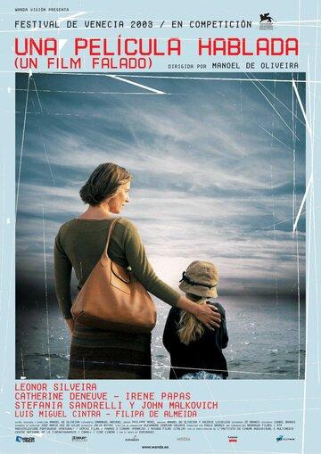 Разговорный фильм (2003)