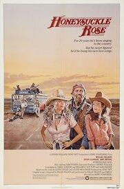 Жимолость (1980)