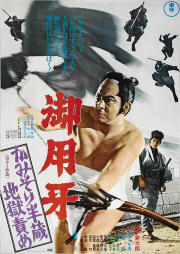 Ханзо-Клинок 2: Западня (1973)