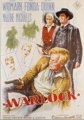 Шериф (Warlock)