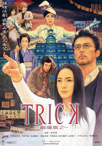 Трюк (2000) полный фильм онлайн