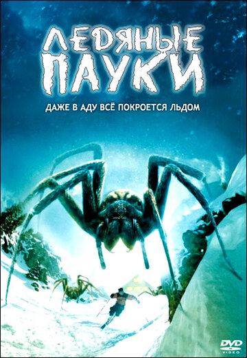 Ледяные пауки