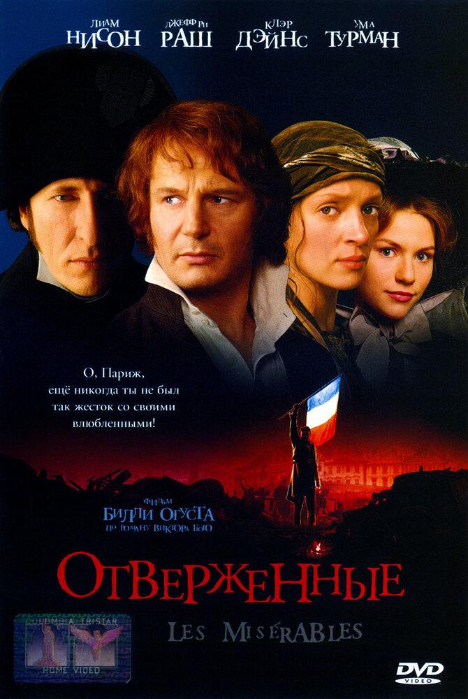 Фильм Отверженные 1998.