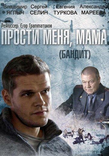 Прости меня, мама / Бандит (2014)