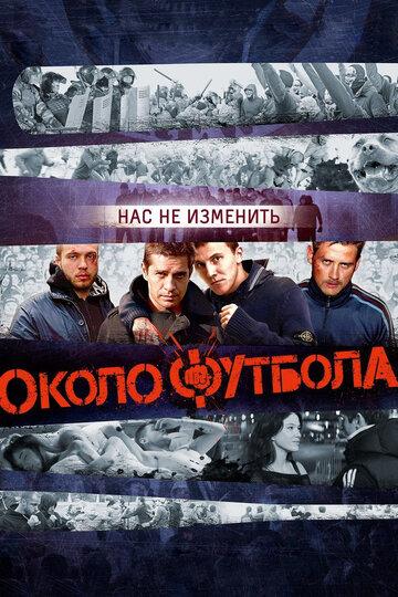 Постер к фильму Околофутбола (2013)