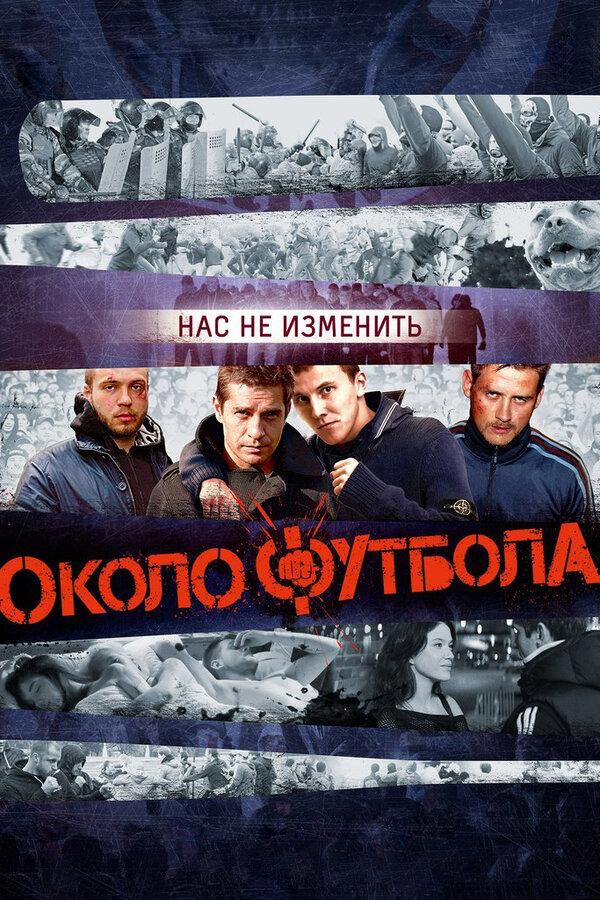 Отзывы и трейлер к фильму – Околофутбола (2013)