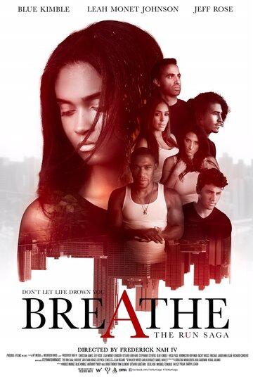 Дыши (2016)