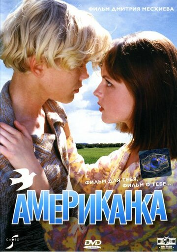Американка (1997)