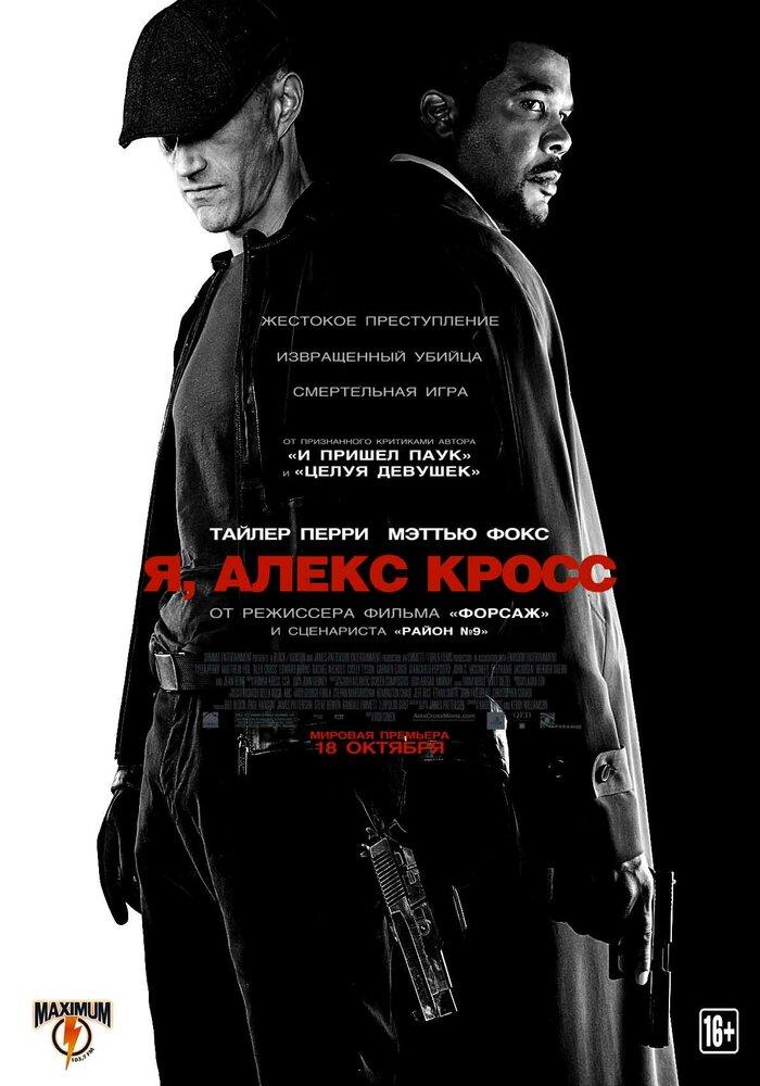 Я, Алекс Кросс / Alex Cross. 2012г.