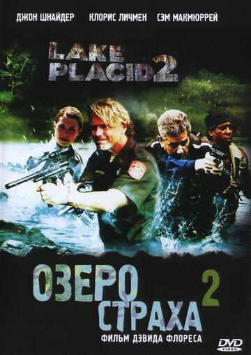 Озеро страха 2