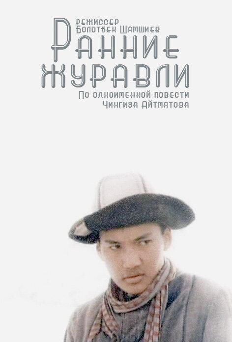 Фильмы Ранние журавли