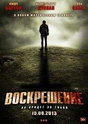 Смотреть Воскрешение (2013) в HD качестве 720p