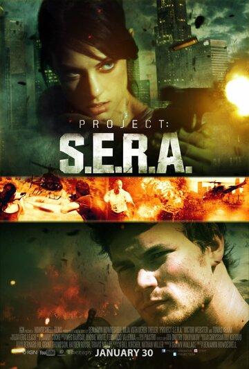 Проект С.Е.Р.А. 2013 | МоеКино
