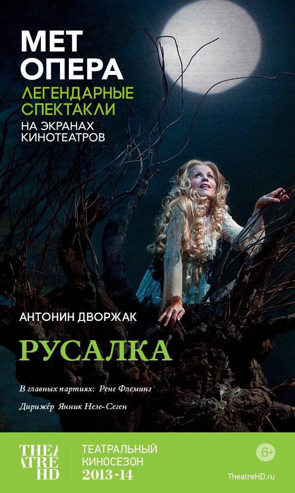 русалка 2014 скачать торрент - фото 9