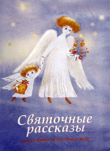 Святочные рассказы (1994)