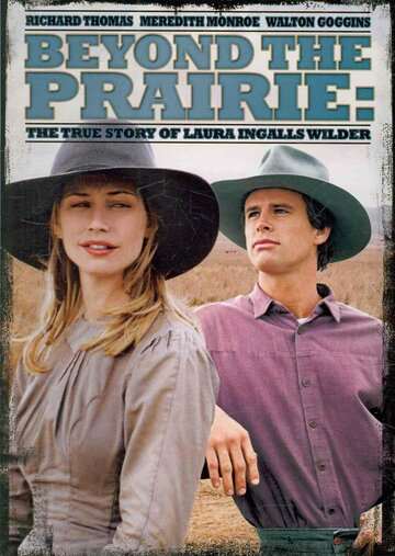 Далеко в прериях (2002)