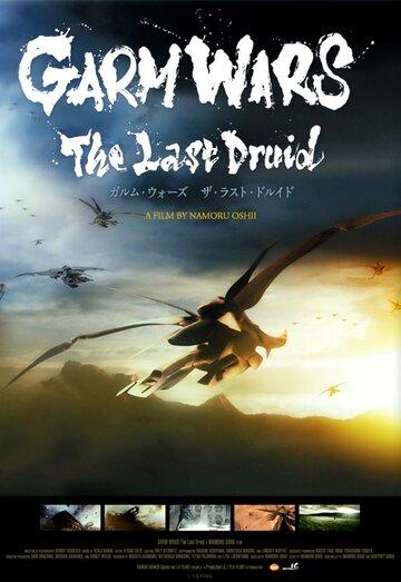 Фильм Последний друид: Войны гармов