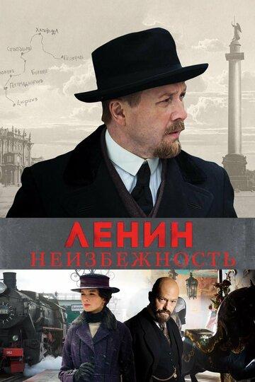 Ленин. Неизбежность 2019 | МоеКино