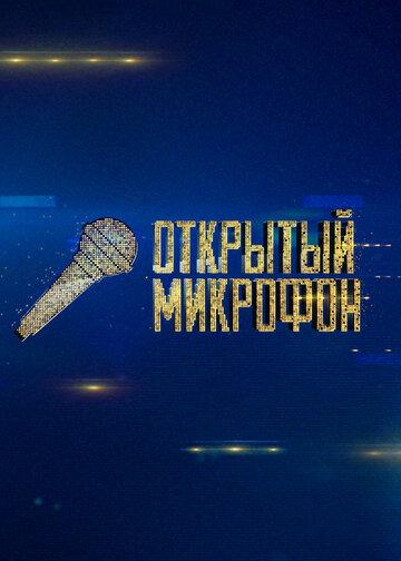 Открытый микрофон (2017)