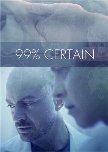 (99% Certain)
