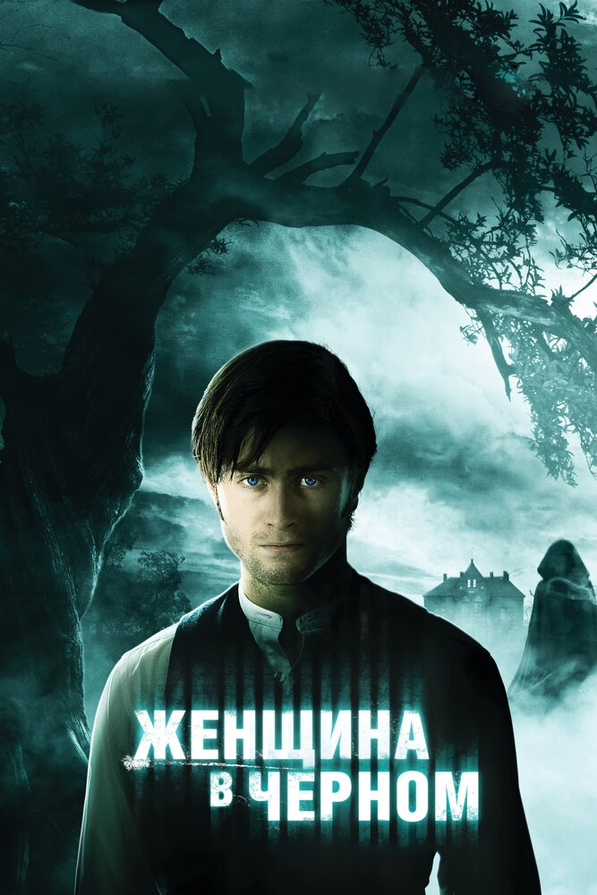 Женщина в черном / The Woman in Black (2012) смотреть в HD