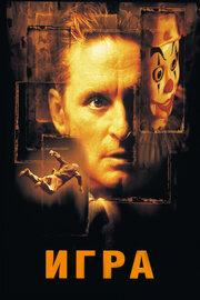 Смотреть Игра (1997) в HD качестве 720p