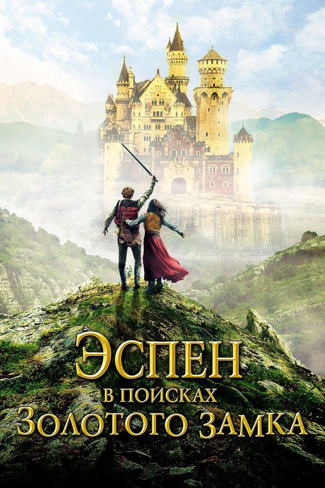 Эспен в поисках Золотого замка (2019)