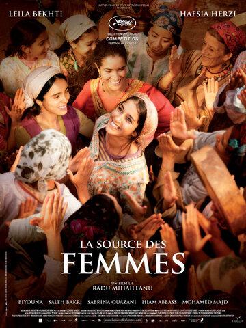 Женский источник (2011)