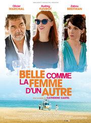 Красива, как чужая жена (2014)