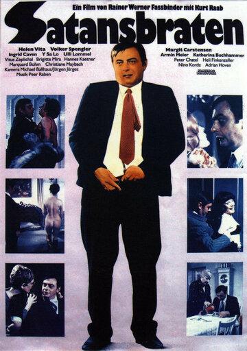Сатанинское зелье (1976)