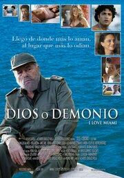 Я люблю Майами (2006)