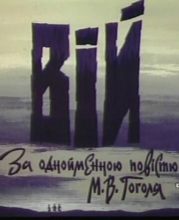 Вий (1996)