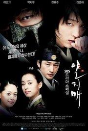 Ильджимэ (2008)