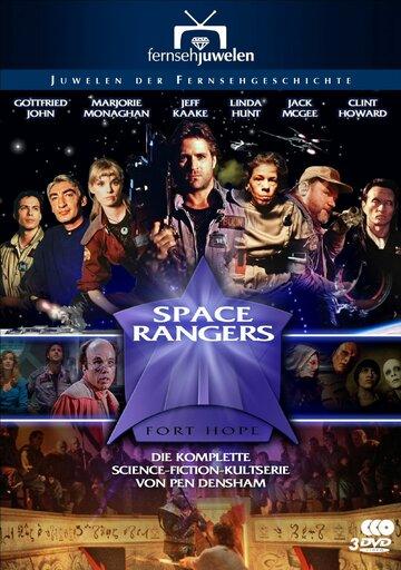 Космические спасатели (1993)