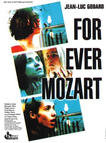 Моцарт – навсегда
