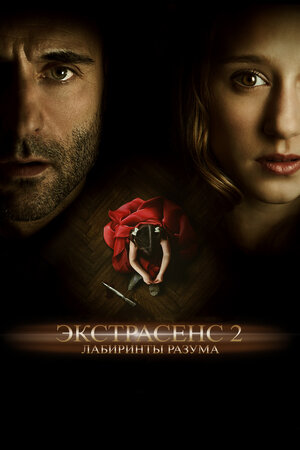 Экстрасенс 2: Лабиринты разума  (2013)