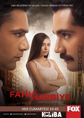 Два лица Стамбула 2013 – 2014 Fatih Harbiye