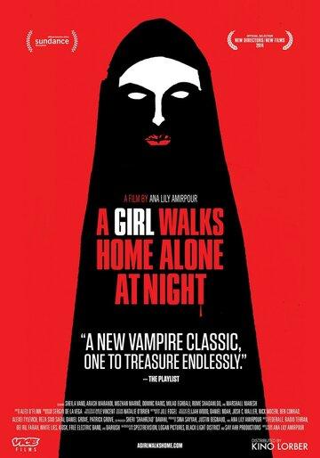 Девушка возвращается одна ночью домой (A Girl Walks Home Alone at Night)