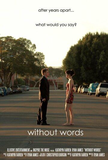 Кадры из фильма слов без слов кино