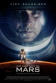 Смотреть онлайн Последние дни на Марсе