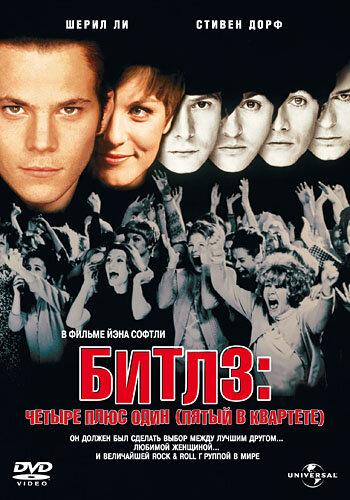 Фильм Битлз: Четыре плюс один (Пятый в квартете)